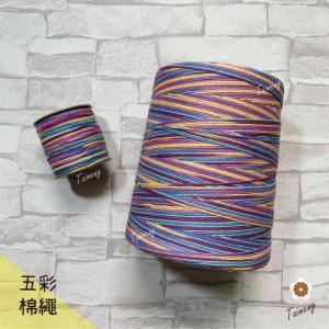 五彩 染色 棉繩 (一公斤)