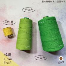 染色 棉繩 1.5mm (半公斤)