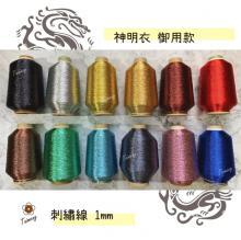 金蔥 刺繡線 1mm 13色