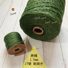 染色 麻繩 NO.27 新綠色