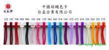 中國結繩色卡 (57色)