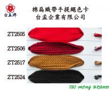 棉扁織帶手提繩色卡 (4色)