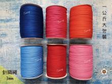 針織繩 3mm 15色 夢幻配色 (大包裝)