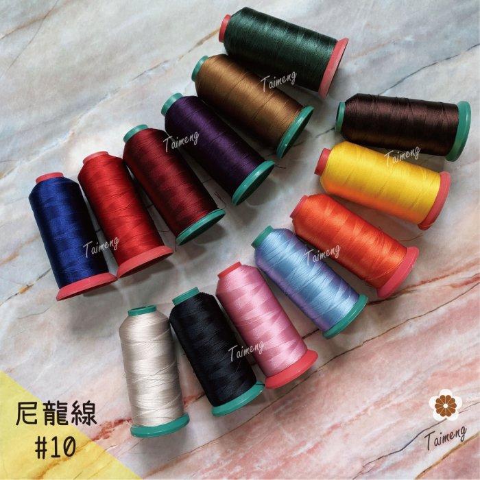 臺孟牌 尼龍線 #10 三股 0.3mm