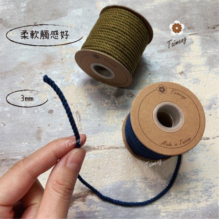 染色 粗棉繩 3mm (小包裝)