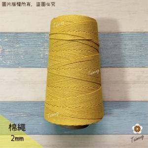 染色 棉繩 2mm (一公斤)