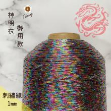 金蔥 刺繡線 1mm 彩色