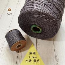 染色 麻繩 NO.25 藕色