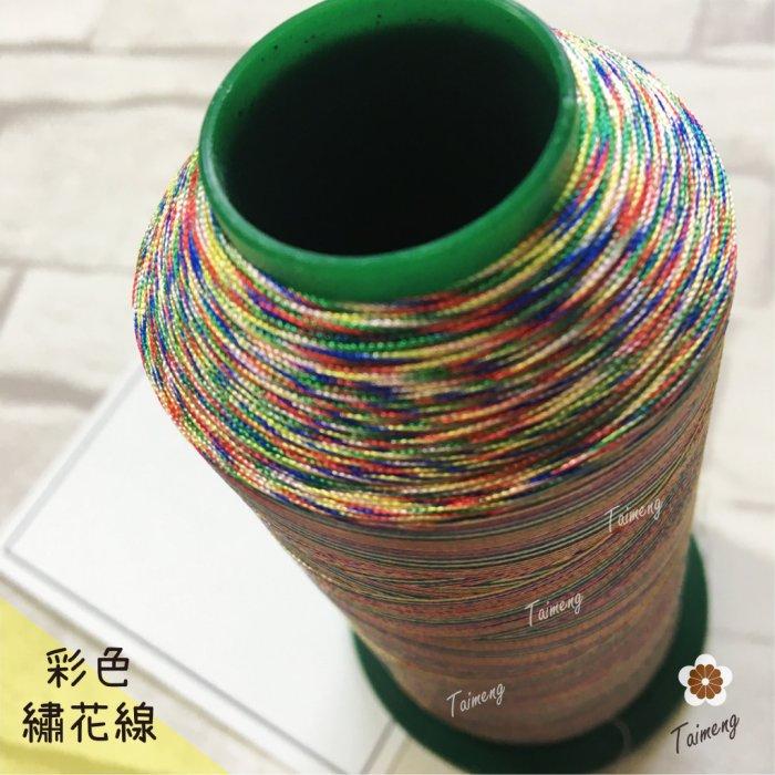 彩色 繡花線