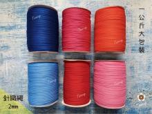 針織繩 2mm 15色 夢幻配色 (大包裝)