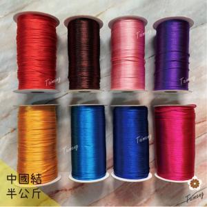 中國結繩 (半公斤)