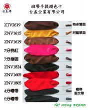 緞帶手提繩色卡 (10色)